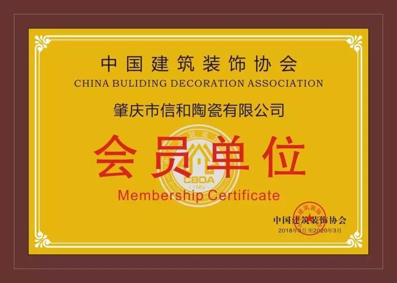 信和有喜!中国建筑装饰协会---会员单位,手到擒来!