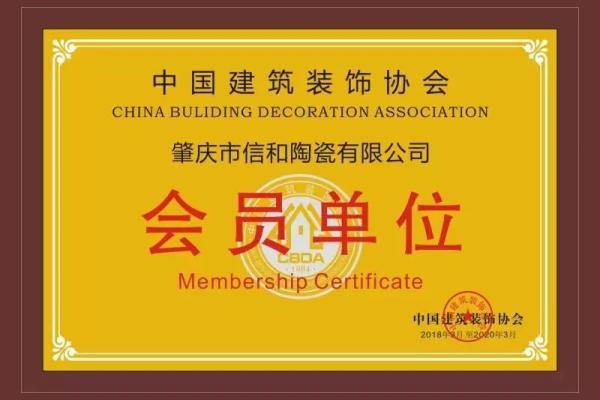 信和有喜!中國建筑裝飾協會---會員單位,手到擒來!