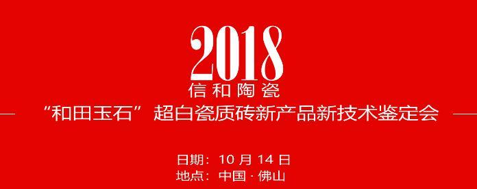 """创新飞跃!""""和田玉石""""超白瓷质砖新产品新技术通过鉴定认可!"""